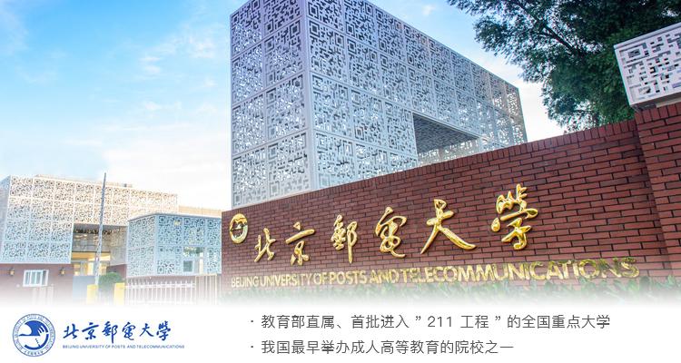 北京邮电大学.png
