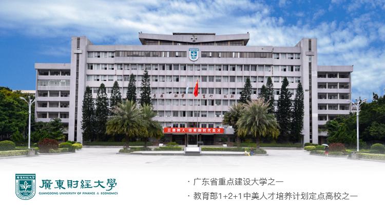 广东财经大学.png