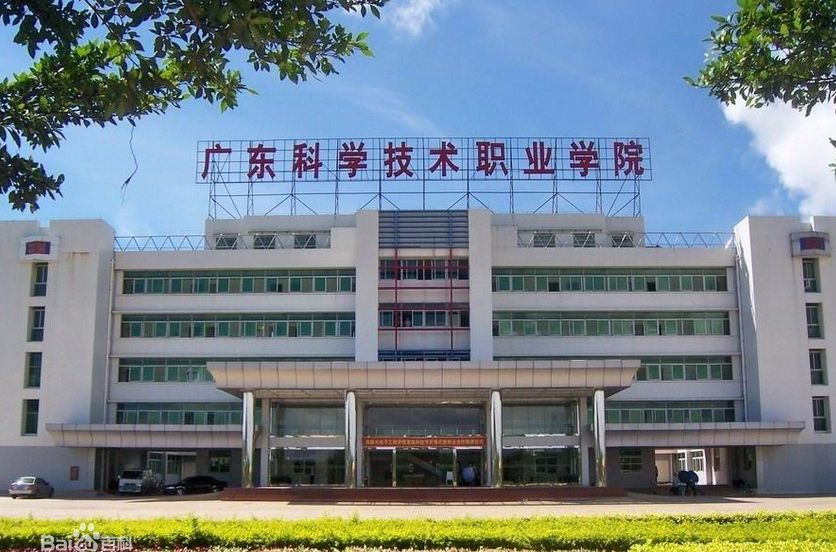 广东科学技术职业学院.jpg