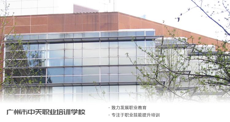 广州市中天职业培训学校.png